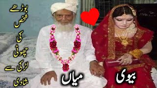 70 Years Old Man Married With 16 Years Young Girl    Zeeshan TV   