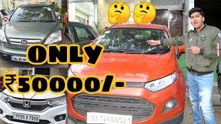 Second Hand Car Market In Karolbagh Delhi | Used Car Market |Ecosports,Wagnor,Ritz,Accent,i10,etc