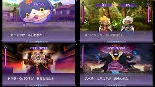 妖怪ウォッチ2 全ボス戦 (メインシナリオ) thumbnail