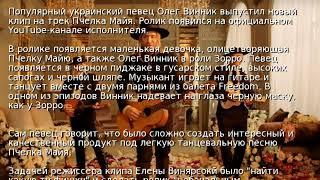 "Олег Винник показал ""шокирующий"" клип Пчелка Майя"