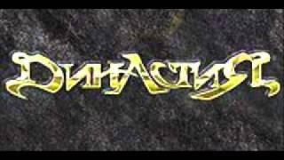 Династия - Войди в мой храм(, 2011-01-02T11:12:15.000Z)