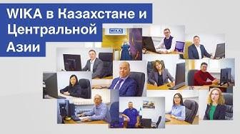 WIKA в Казахстане и Центральной Азии