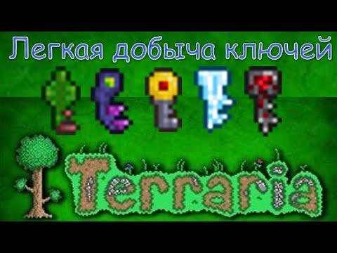 видео: terraria 1.3 - Ферма ключей,денег,карт пиратов.