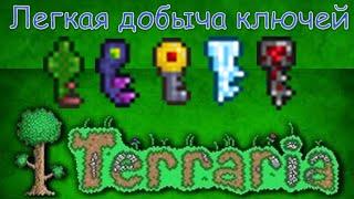 terraria как сделать ключ