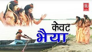 Hindi Ram Bhajan | केवट भैया | Kewat Bhaiyai | Mohd Niyaz | New Hindi Bhajan | Rathor Cassette