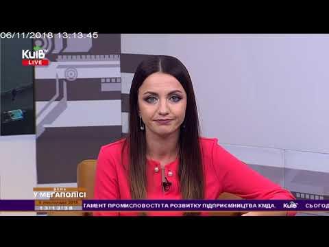 Телеканал Київ: 06.11.18 День у мегаполісі
