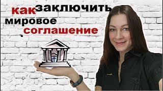видео Соглашение о разделе наследственного имущества: образец