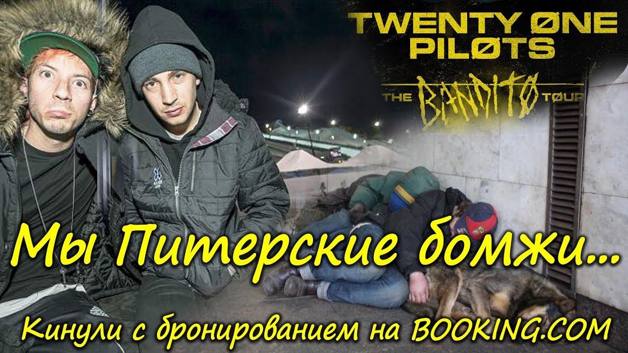 Twenty One Pilots   СПБ   Мы Питерские бомжи!!!