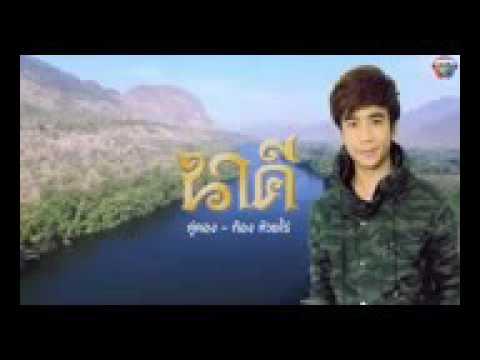 THAI song 2017