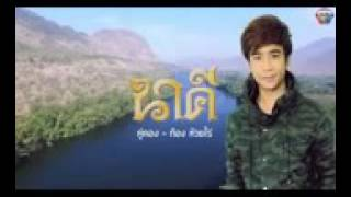 Video THAI song 2017 download MP3, 3GP, MP4, WEBM, AVI, FLV Agustus 2018