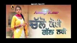 Ammy Kaur | Promo Latest Punjabi Song | Chalo Koi Gal Nahi | Cannary Tones