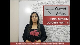 GK Current Affairs October 2018 in Hindi for IBPS Preparation and SSC CGL General Awareness: II