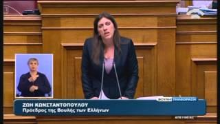 Ομιλία Προέδρου Βουλής,Ζ.Κωνσταντοπούλου,στο σχ.ν.