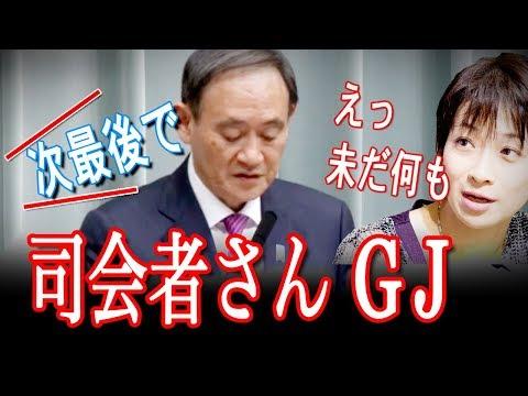 【日本の政経】イソ子記者封じ!質問前に一発かます。菅官房長官記者会見 民進党さんたちch