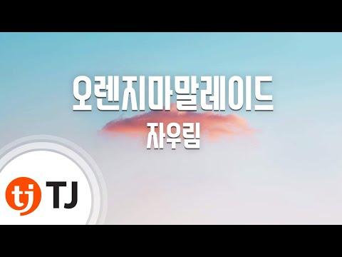 [TJ노래방] 오렌지마말레이드 - 자우림 (Jaurim) / TJ Karaoke