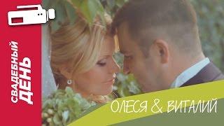Олеся & Виталий / Свадебный день