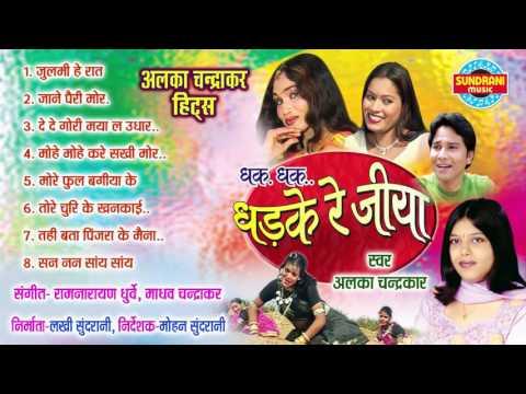 Dhadke Re Jiya - Chhattisgarhi Superhit Album - Jukebox - Singer Alka Chandrakar