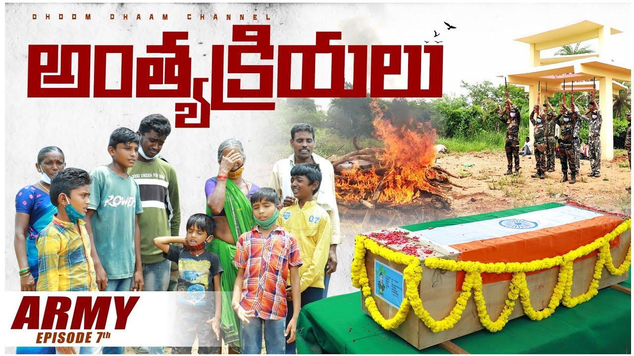 Download అంత్యక్రియలు||village army solider||village comedy||thirupathi comedy||dhoom dhaam channel