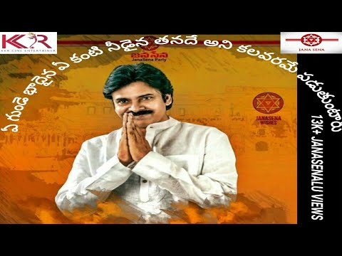 "Pawan Kalyan "" The Leader"" latest song 2018|| Simplicity song on Janasenudu ||KKR CINE ENTERTAINER||"