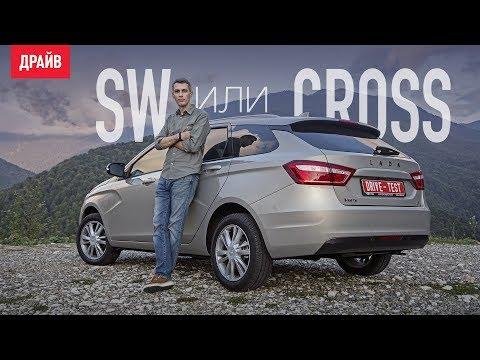 Lada Vesta SW и SW Cross тест драйв с Михаилом Петровским