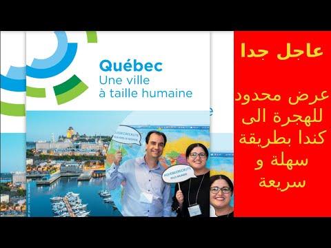 Immigrer Au Canada Sans L'entrée Express |   الهجرة إلى كندا بدون اجتياز امتحان اللغة