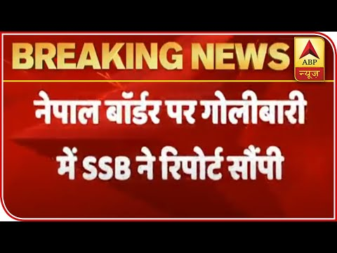 indo-nepal-border-firing:-ssb-submits-report-to-home-ministry-|-abp-news