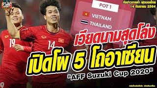 ทันข่าวภาคค่ำ ฟุตบอลไทย 14/9/64 เวียดนาม สุดโล่ง เปิดโผ 5 โถ