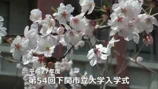 第54回下関市立大学入学式