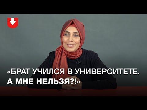 Неудобные вопросы мусульманкам: о многоженстве, мужчинах и развлечениях