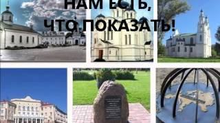 Туристический маршрут для исторического города Полоцка(Ролик к инновационному проекту