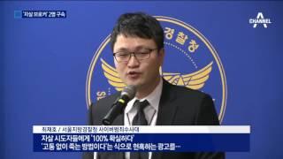 """""""고통없이 편안하게""""…'자살세트' 판매 일당 구속"""