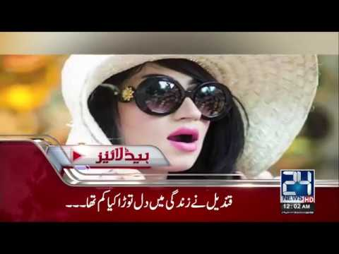 News Headlines - 12:00 AM - 20 October 2017 - 24 News HD