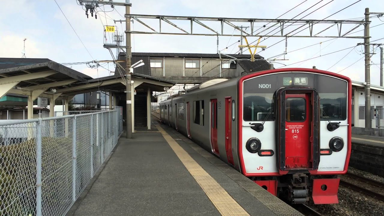 JR鹿児島本線 南瀬高駅の815系 J...