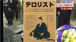 人気トレンドまとめ! 「明治維新という過ち」解説! 日本を滅ぼした吉...