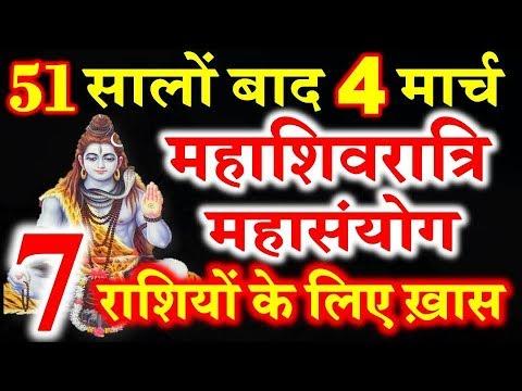 Maha Shivaratri 2019 | Mahashivratri Lucky Zodiac Sign महाशिवरात्रि 2019 इन 7 राशियों के लिए है ख़ास