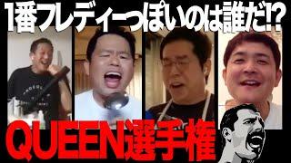 【QUEEN選手権】一番フレディ・マーキュリーっぽく歌えるのは誰!? ※生配信抜粋