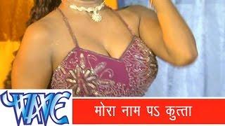 मोरा नाम पर कुत्ता पोस - Orkeshtra Wali   Sakal Balmua   Hit Song