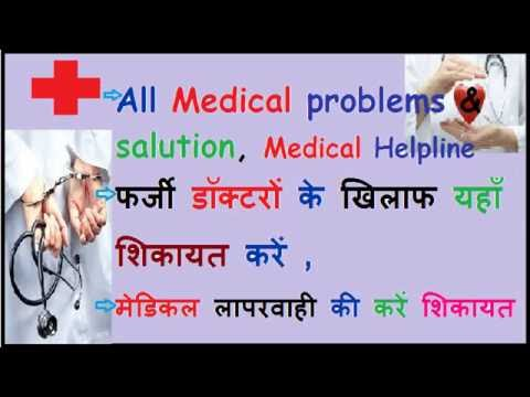 Medical Helpline , Make a complaint against fake doctors , The complaint of medical negligence