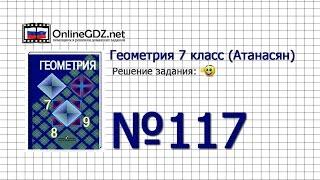 видео геометрия 7 класс гдз