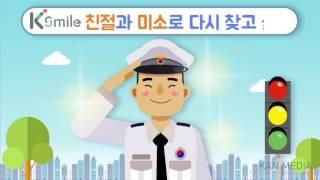 경상남도 관광 협회 애니메이션 홍보영상