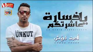 اغنية حزينة جدا 😢 يا خسارة عاشرتكم / احمد فؤش / شعبى حزين 2018