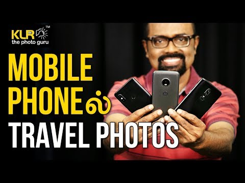 Mobile Phone – Travel Photography I learn photography – தமிழ்
