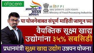 #Micro_Food_Processing_35%_Subsidy   PM FME Scheme   आत्मनिर्भर भारत   फूड प्रोसेसिंग युनिट