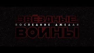 Звёздные войны 8  Последние джедаи — Русский трейлер 4К, 2017