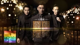 胡鴻鈞 Hubert Wu - 造王 (台慶劇《幕後玩家》片尾曲)
