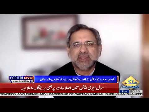 Maryam Nawaz is our leader and she will decide her political future: Shahid Khaqan Abbasi
