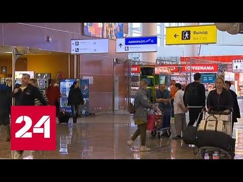 Как вернуть деньги за билеты и путевки в связи с ограничениями из-за коронавируса - Россия 24