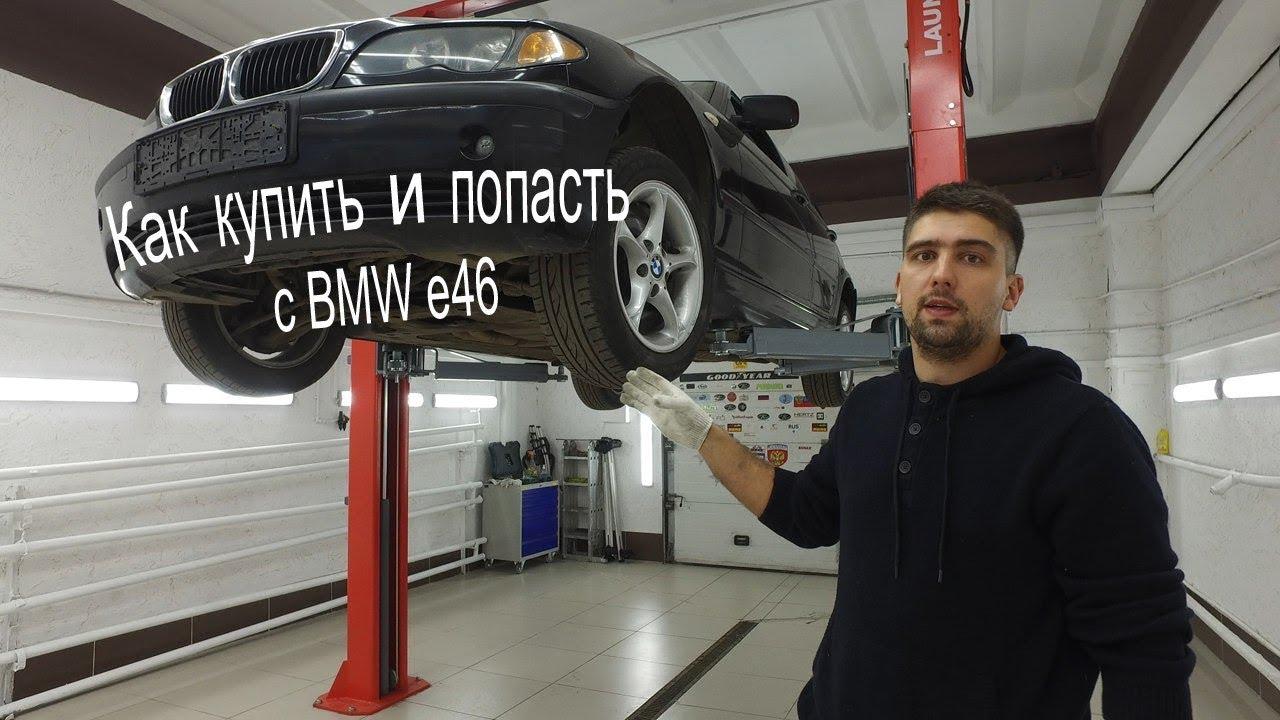 BMW E46 как купить и попасть на деньги   ПОДБОР АВТО