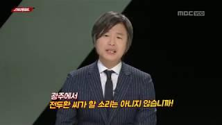 김의성 주진우 스트레이트 42회-추적 갑질종합세트 거대 조선소와 비호세력