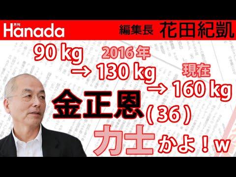 金正恩(お兄ちゃん)凄まじい肥満。 花田紀凱[月刊Hanada]編集長の『週刊誌欠席裁判』